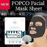 popcoマスクシート[ブラックパール]美肌・弾力・保湿(10枚)