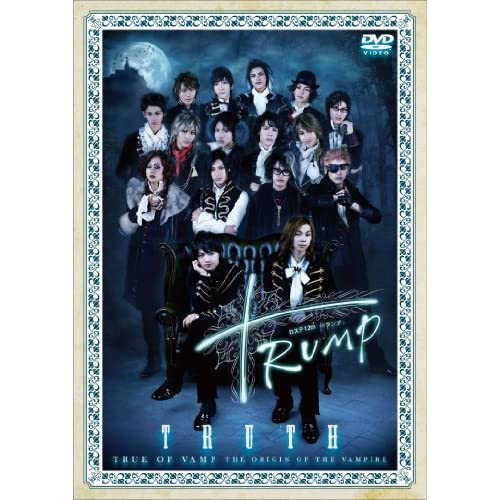 Dステ 12th「TRUMP」 TRUTH [DVD]をAmazonでチェック!