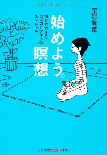 始めよう。瞑想―15分でできるココロとアタマのストレッチ (光文社知恵の森文庫)