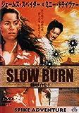 SLOW BURN~伝説のダイヤモンド~[DVD]