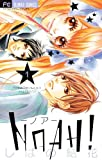 NOAH!ーノアー 1 (Betsucomiフラワーコミックス)