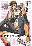 世紀末☆ダーリン2009 (ニチブンコミックス)