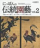 にっぽんの伝統園藝 vol.2―伝統の美に遊ぶ。古くて新しい日本の園芸文化 仙人掌・多肉植物・富貴蘭・春蘭・松葉蘭・万年青 (別冊趣味の山野草)