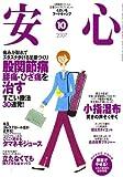 安心 2007年 10月号 [雑誌]