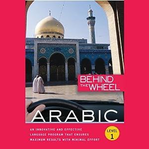 Behind the Wheel - Arabic | [Mark Frobose]