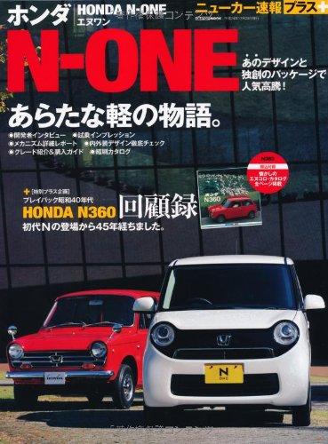 HONDA N-ONE(エヌワン) (CARTOP MOOK ニューカー速報プラス)