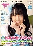 ヤンヤン vol.19―ポップアイドルCLOSE UPマガジン 巻頭特集:松井玲奈・SKE48 (ロマンアルバム)
