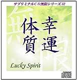 サブリミナルCD無限32「幸運体質?Lucky Spirit」