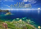 2013「世界遺産 小笠原諸島」壁掛 (写真工房カレンダー)