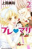 プレ マリ(2) (講談社コミックスフレンド B)