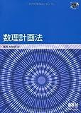 TokyoTech Be-TEXT 数理計画法 (TokyoTech Be‐TEXT)