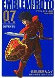 ドラゴンクエスト列伝 ロトの紋章 完全版7巻 (デジタル版ヤングガンガンコミックスデラックス)