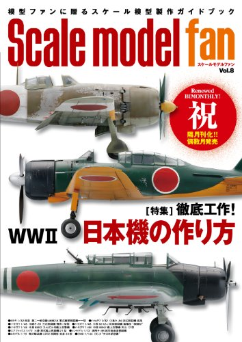 スケールモデル ファン  Vol.8