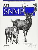 入門SNMP