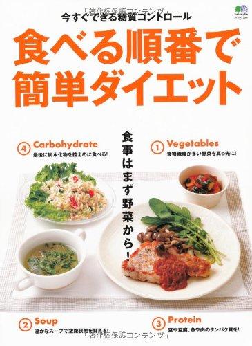食べる順番で簡単ダイエット (エイムック 2651)