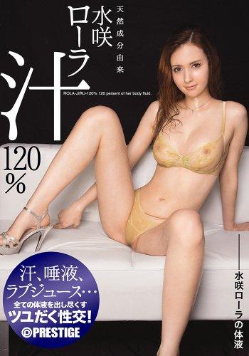 天然成分由来 水咲ローラ汁120%【プレステージ】 [DVD]