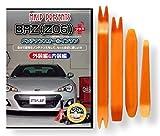 BRZ (ZC6) メンテナンス DVD プラス + 内張り 剥がし (はがし) 外し ハンディリムーバー 4点 工具 + 軍手 セット【little Monster】 スバル 富士重工業 SUBARU C065