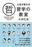 人生が変わる哲学の教室 (中経出版)