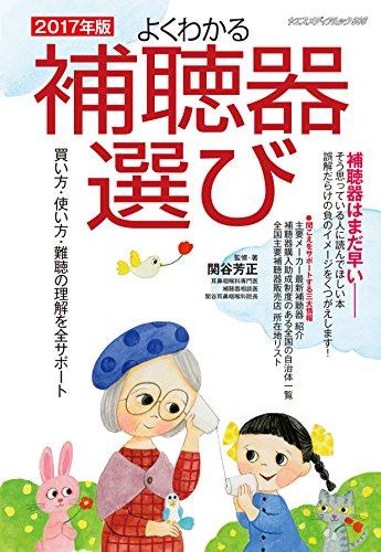 よくわかる補聴器選び 2017年版 (ヤエスメディアムック506)