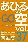 あひるの空 第37巻 2013年03月15日発売