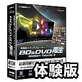 【体験版】 BD&DVD 再生 ArcSoft Theatre 2 [ダウンロード]