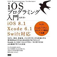 iOSプログラミング入門[iOS8.1 / Xcode6.1 / Swift対応] Swift + Xcodeで学ぶ、iOSアプリ開発の基礎