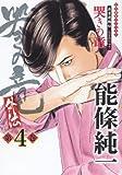 哭きの竜・外伝 (4) (近代麻雀コミックス)