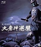大魔神逆襲 [Blu-ray]