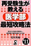 再受験生が教える医学部最短攻略法 2011年版 (YELL books)