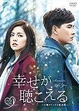 幸せが聴こえる<台湾オリジナル放送版>DVD-BOX1 -