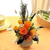 【ギフト】ほんのり香る100%プリザーブドフラワーアレンジ [アロマピュア] イエロー×オレンジ
