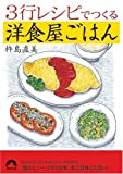 3行レシピでつくる洋食屋ごはん (青春文庫 (き-8))