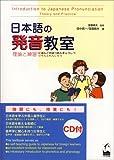 日本語の発音教室―理論と練習