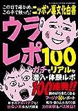 ウラレポ100 (三才ムックvol.737)