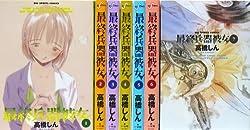 最終兵器彼女全7巻 完結セット  (ビッグコミックス)