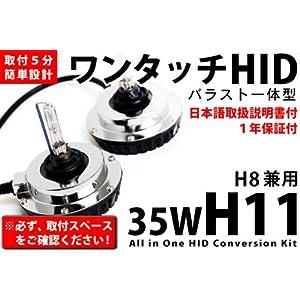 【クリックで詳細表示】【汎用品】GA3W 新型RVR ワンタッチ純正フォグ HIDキット35W H11 3000K