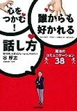 心をつかむ!誰からも好かれる話し方(DVD付き): 魔法のコミュニケーション38