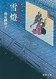 雪燈: 浄瑠璃長屋春秋記 〈新装版〉 (徳間文庫)