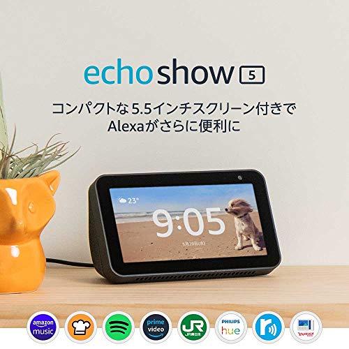 Amazonの画面搭載スマートスピーカー「Echo Show 5」サイバーマンデーセールで50%オフの4,980円に!