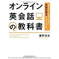 オンライン英会話の教科書