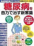 糖尿病を自力で治す新常識 (食品別糖質量がすぐわかる特製ポスター付き!)