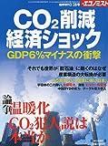 エコノミスト増刊 CO2削減経済ショック 2010年 3/28号 [雑誌]