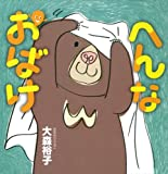 へんなおばけ (こどもMOEのえほん)(コドモエ[kodomoe]のえほん)