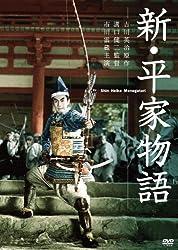 新・平家物語 [DVD]