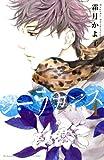 シーラカンス 1 (講談社コミックスフレンド)