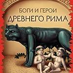 Bogi i geroi drevnego Rima [The Gods and Heroes of Ancient Rome] |  Cdcom Publishing