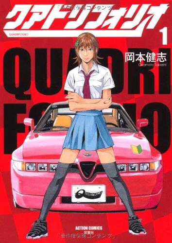 クアドリフォリオ 1 (アクションコミックス)