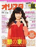 オリ☆スタ 2012年 11/19号 [雑誌]