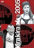 きらきらアフロ 2005 [DVD]