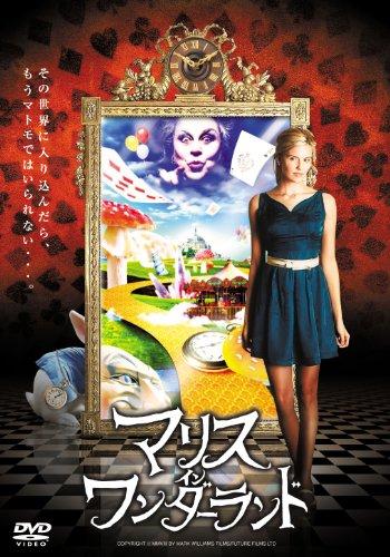 マリス・イン・ワンダーランド [DVD]